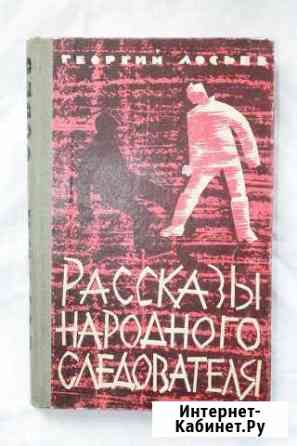 Cоветские книги 60-х годов Новосибирск