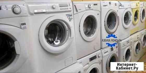Утилизация/вывоз стиральных машинок Томск