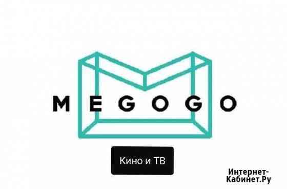 Megogo максимальная 1 месяц Москва