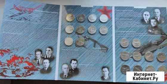 Набор монет Оружие Великой Победы Москва