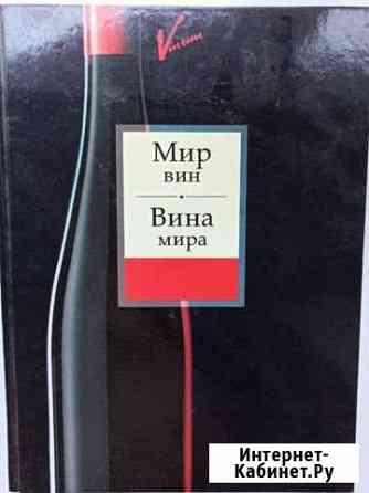 Книга Мир вин. Вина мира Тольятти