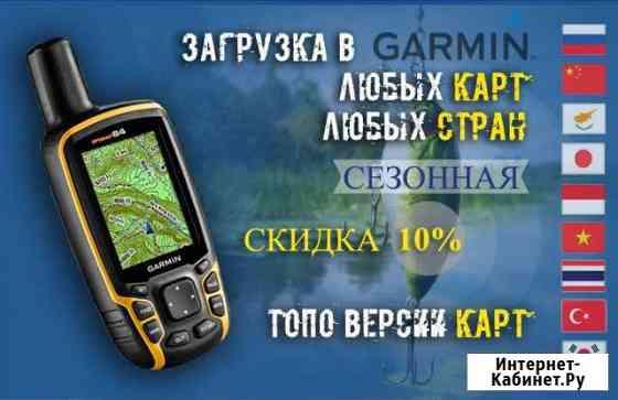 Обновление карты для Garmin для охоты и рыбалки Хабаровск