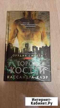 Книги Кассандра Клэр Орудия смерти. Город костей Омск