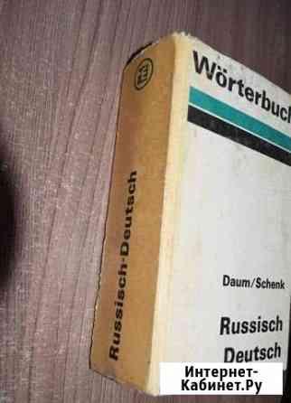 Русско-немецкий словарь 1977 г Йошкар-Ола