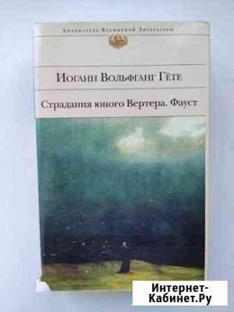 Гёте Фауст Калуга