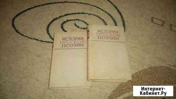 История русской поэзии в 2х томах Оренбург