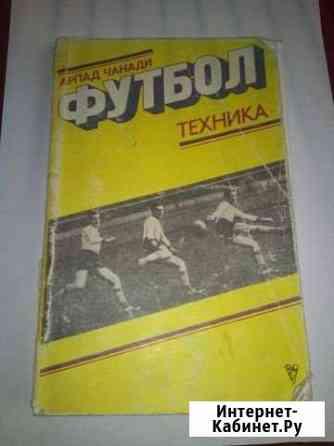 Книга Футбол. Техника Чанади Арпад 1978г Мурманск