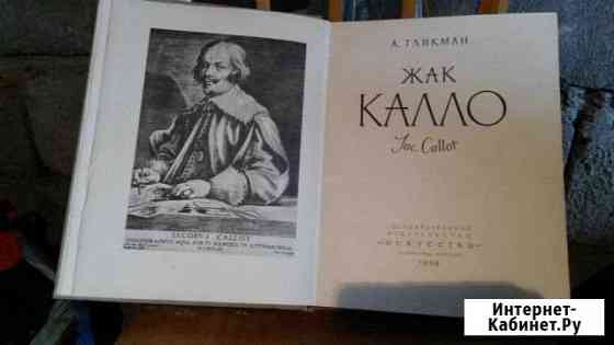 Книга Калининград