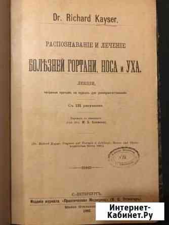 Медицинские книги Уфа