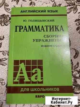 Ю.Голицынский. Сборник упражнений Челябинск