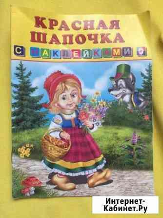 Книжка детская Гусев