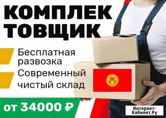 Разнорабочий / Комплектовщик Санкт-Петербург
