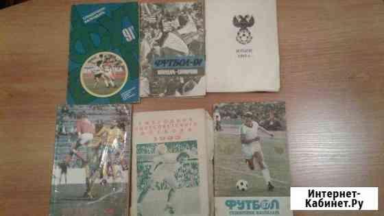 Справочники по футболу Курск