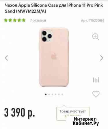 Новый чехол на iPhone 11 Pro оригинал Владимир