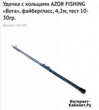 Удилище 4,20 м Екатеринбург