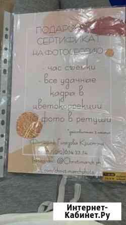 Сертификат на фотосессию Казань