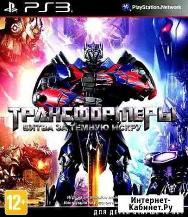 Трансформеры: Битва за Тёмную Искру (PS3) Белгород