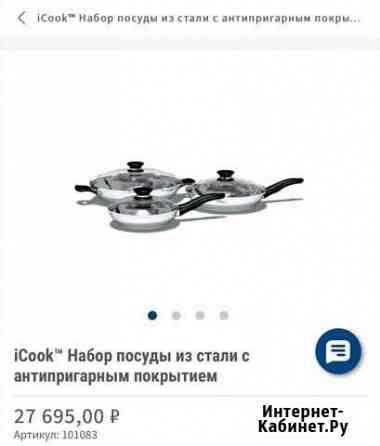 Сковорода амвей Каспийск