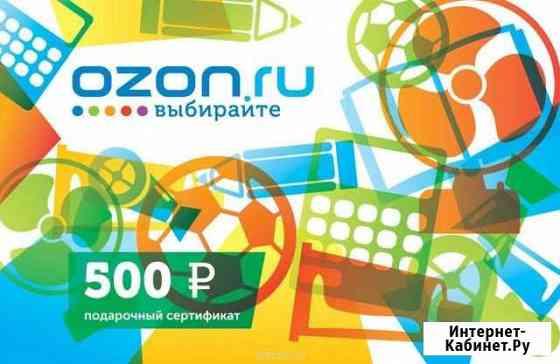 Сертификат озон 300 р Киров
