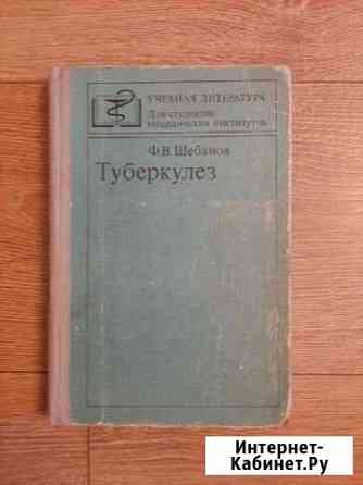 5 книг туберкулез, бронхоскопия, гортань, СССР Архангельск