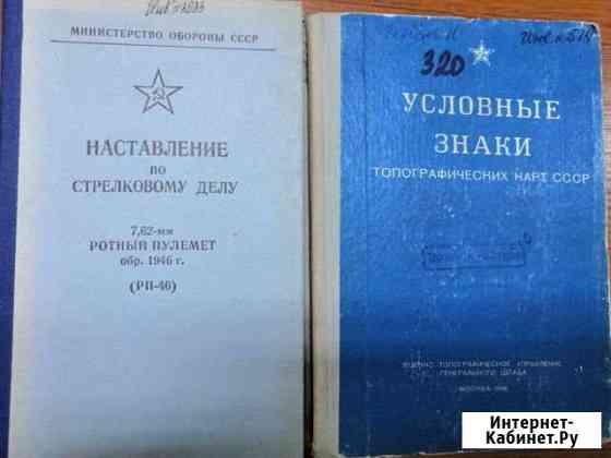 Книги, военная литература СССР Хабаровск