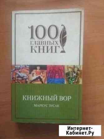 Книга Михайловск