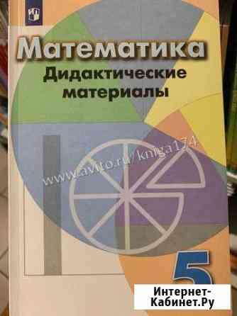 Дидактический материал Кузнецова математика 5 клас Челябинск