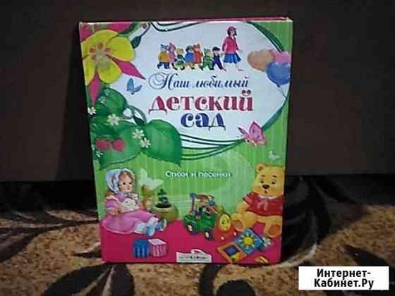 Книга наш любимый детский сад стихи песенки Тамбов