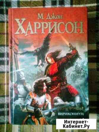 Вирикониум, М. Джон Харрисон, книга Владимир