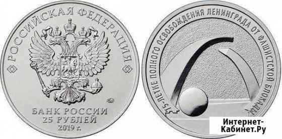 25 рублей Освобождения Ленинграда Архангельск