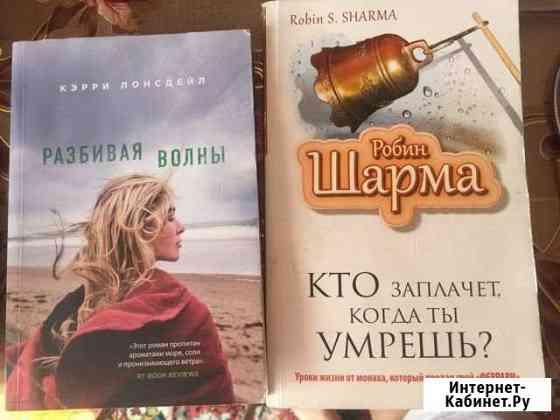 Книги Барнаул