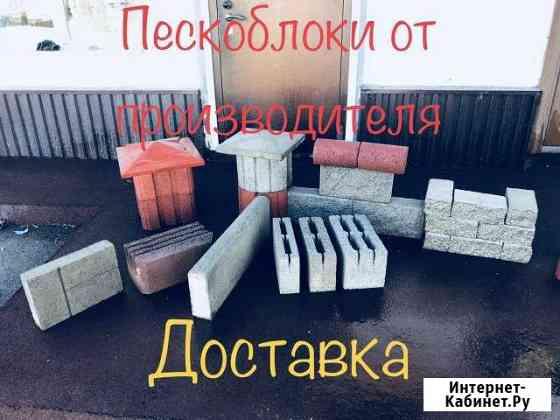Пескоблоки от производителя, стеновые блоки Иркутск