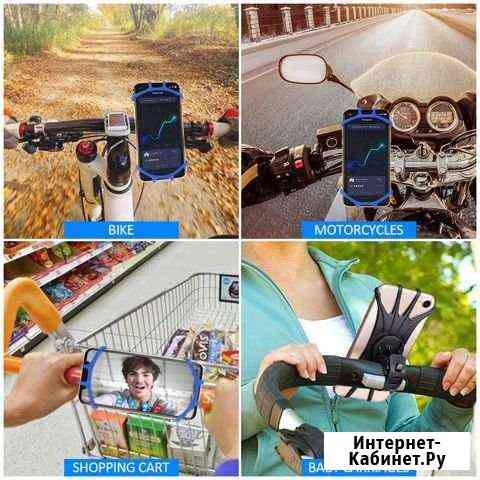 Новый велосипедный держатель для телефона Волгоград