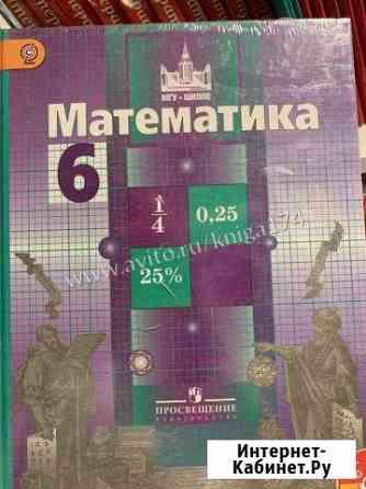 Учебник математика 6 класс Никольский Челябинск
