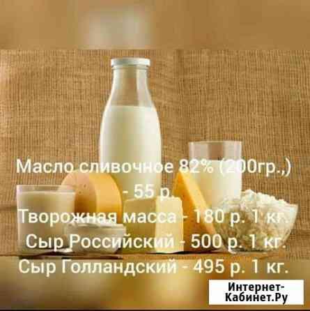 Молочные продукты Екатеринбург