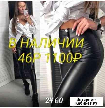 Кожаные лосины Георгиевск