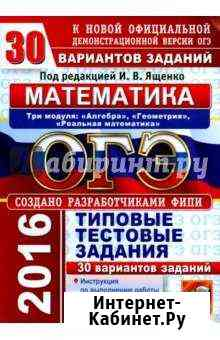 Огэ Математика 2016 Калининград