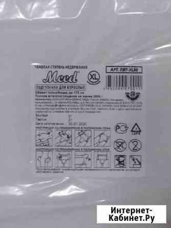 Памперсы для взрослых Meed размер XL Тула