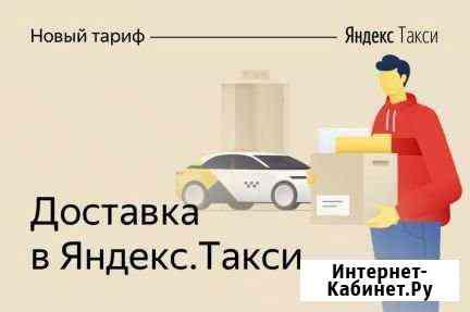 Курьер на личном автомобиле Тула