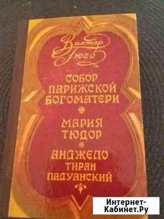 Книги,Виктор Гюго Барнаул