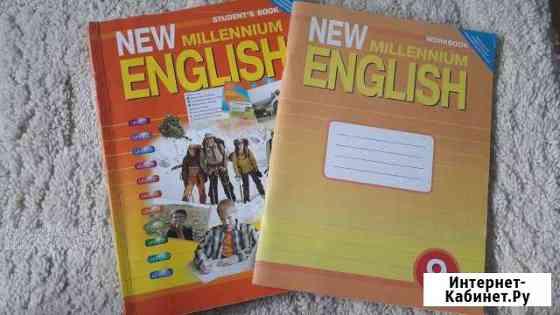 Учебник и тетрадь по английскому 9 класс Барнаул