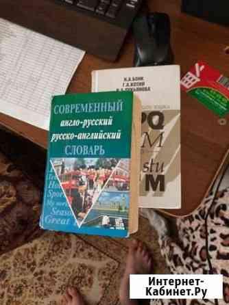 Учебник и словарь английского языка Шамхал