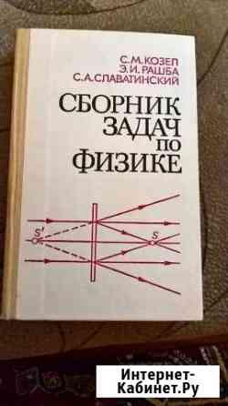 Сборник задач по физике(мфти), 1987 г Волгоград