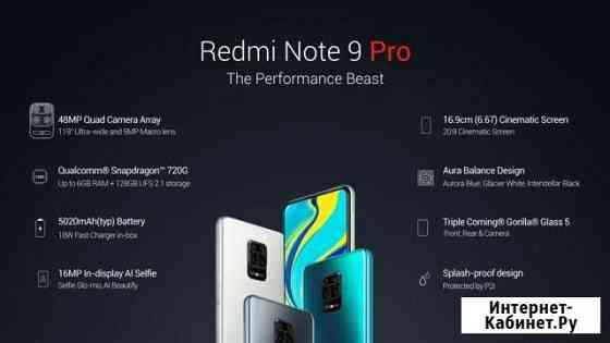 Xiaomi Redmi Note 9 Pro NFC 6/128 Ростест Новый Пермь
