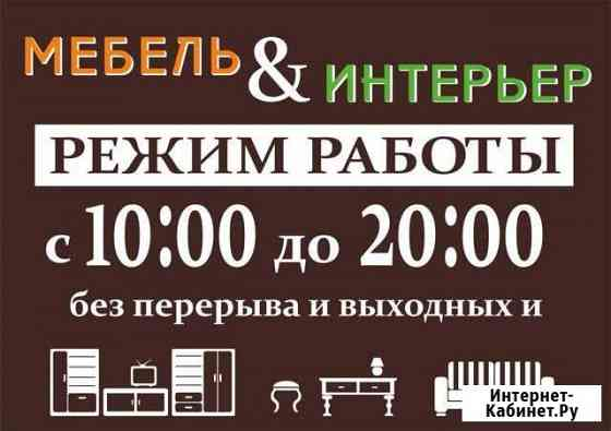 Продавец-консультант в мебельный магазин Хотьково