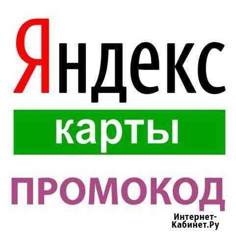 Промокод Яндекс Карты(Яндекс Справочник) Челябинск