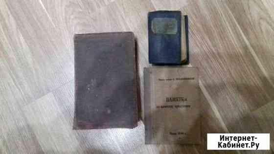 Словарь : Немецкий 1941 год ; Английский 1939 год Павлово