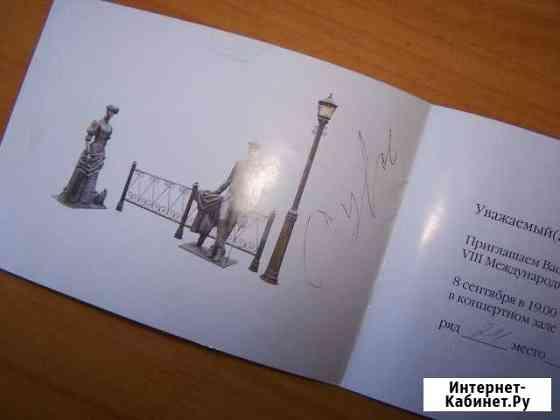 Автограф Льва Дурова на приглашении в Ялте Ялта