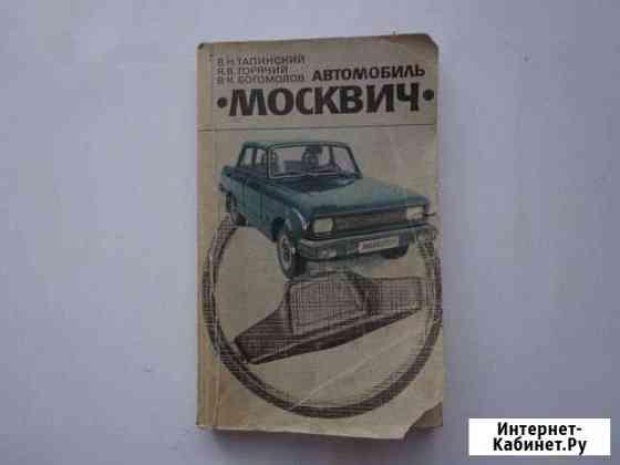 Автомобиль Москвич 1986 г. Топинский Горячий Екатеринбург