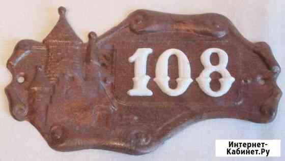 Номер на дверь квартиры 108 Псков